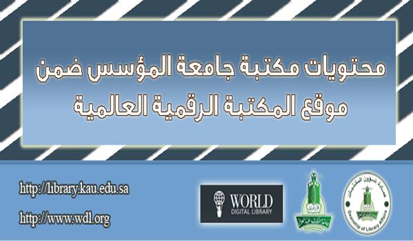 محتويات مكتبة جامعة المؤسس ضمن موقع المكتبة الرقمية العالمية