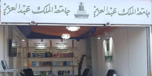 جناح الجامعة في معرض القاهرة الدولي للكتاب