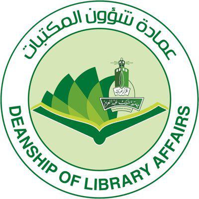 عمادة شؤون المكتبات جامعة الملك عبد العزيز المملكة العربية السعودية