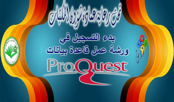 عمادة شؤون المكتبات تعلن عن ورشة عمل تدريبية لقاعدة بيانات ProQuest