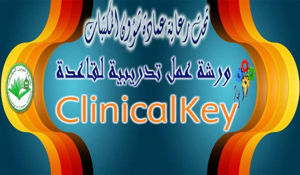 عمادة شؤون المكتبات تعلن عن ورشة عمل تدريبية لقاعدة بيانات Clinical Key